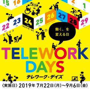 【ニュースリリース】「テレワーク・デイズ2019」に参加