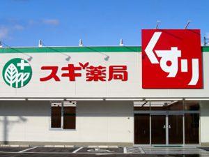 スギ薬局黒笹店