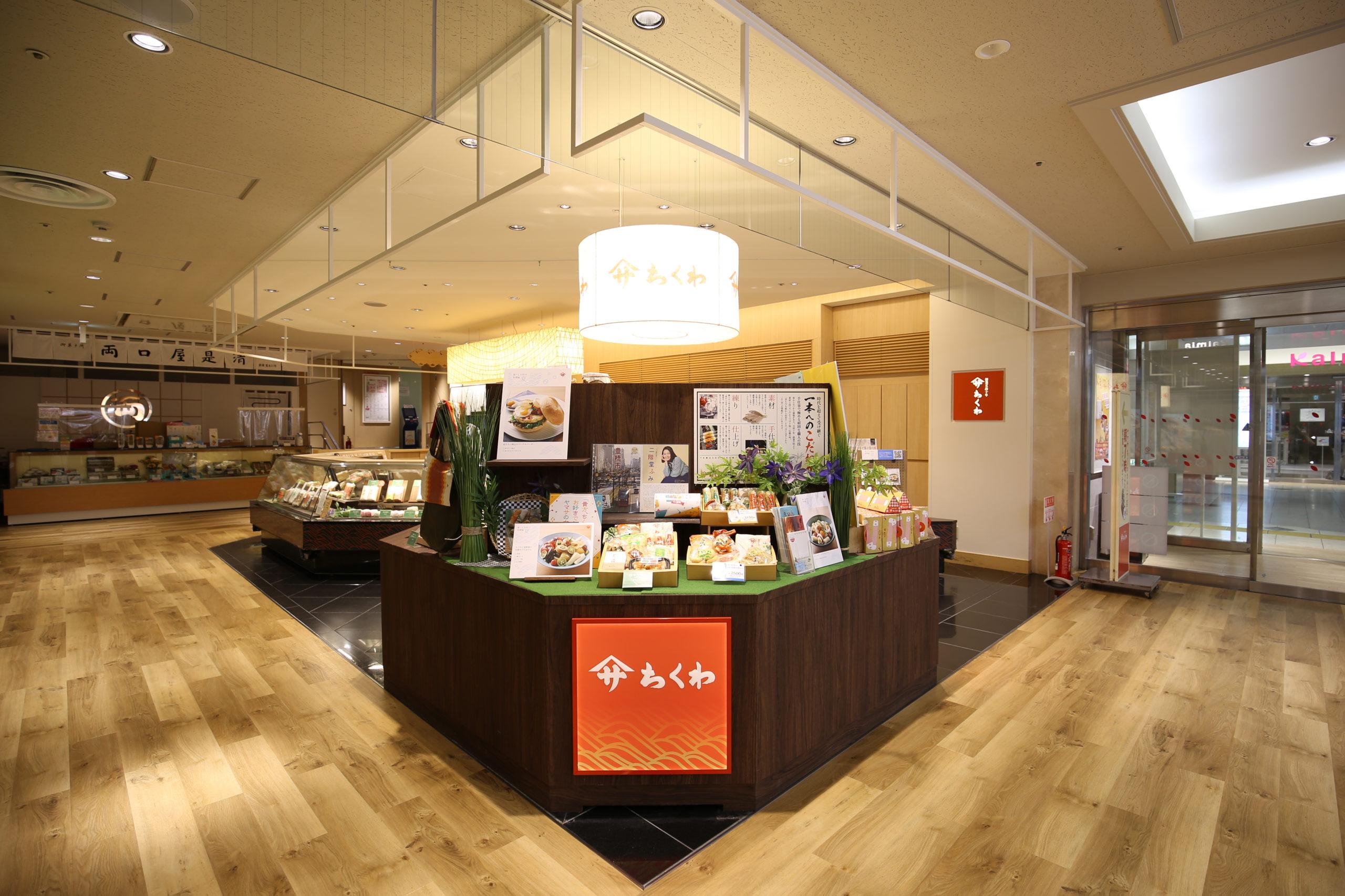 ヤマサちくわ 豊橋駅カルミア店&三味 カルミア店