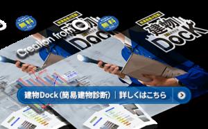 建物Dock(簡易建物診断)
