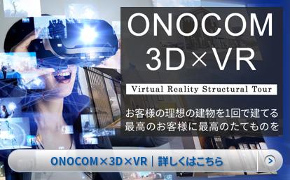 ONOCOM×3D×VR