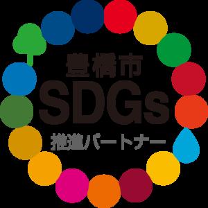 豊橋市SDGs推進パートナーの登録