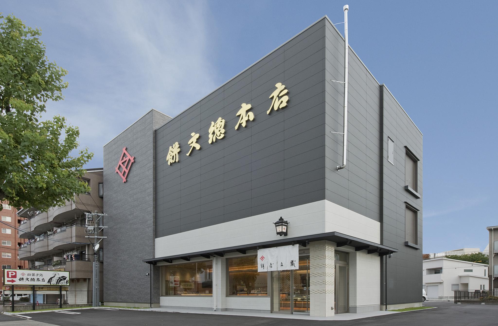 餅文総本店 本店