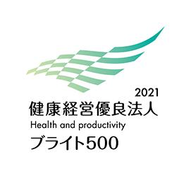 おしらせ|「健康経営優良法人2021」中小規模法人部門(ブライト500)に選ばれました